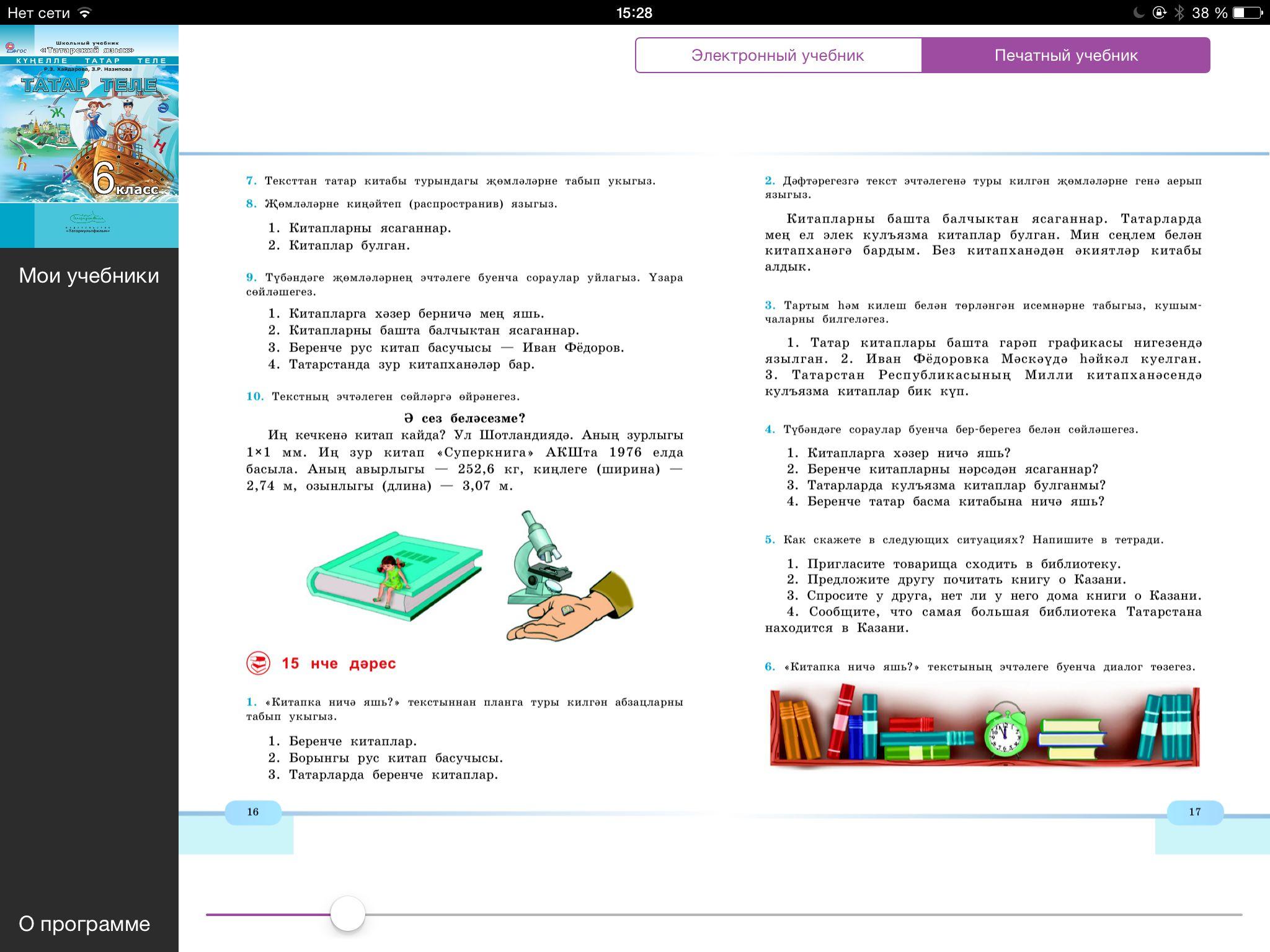 e-book 6