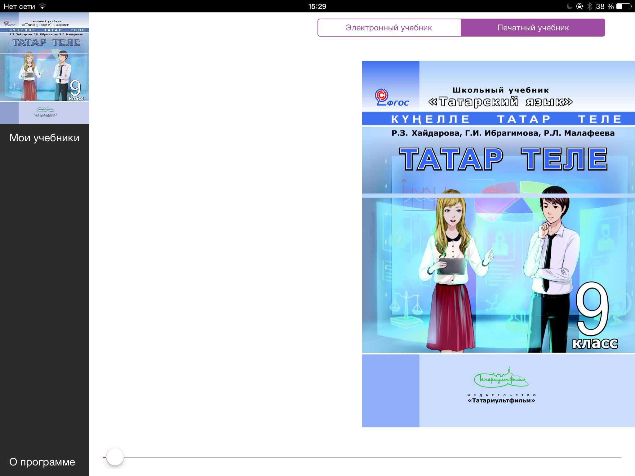Решебник По Татарскому Языку 4 Класс Хайдарова 1 Часть Учебник