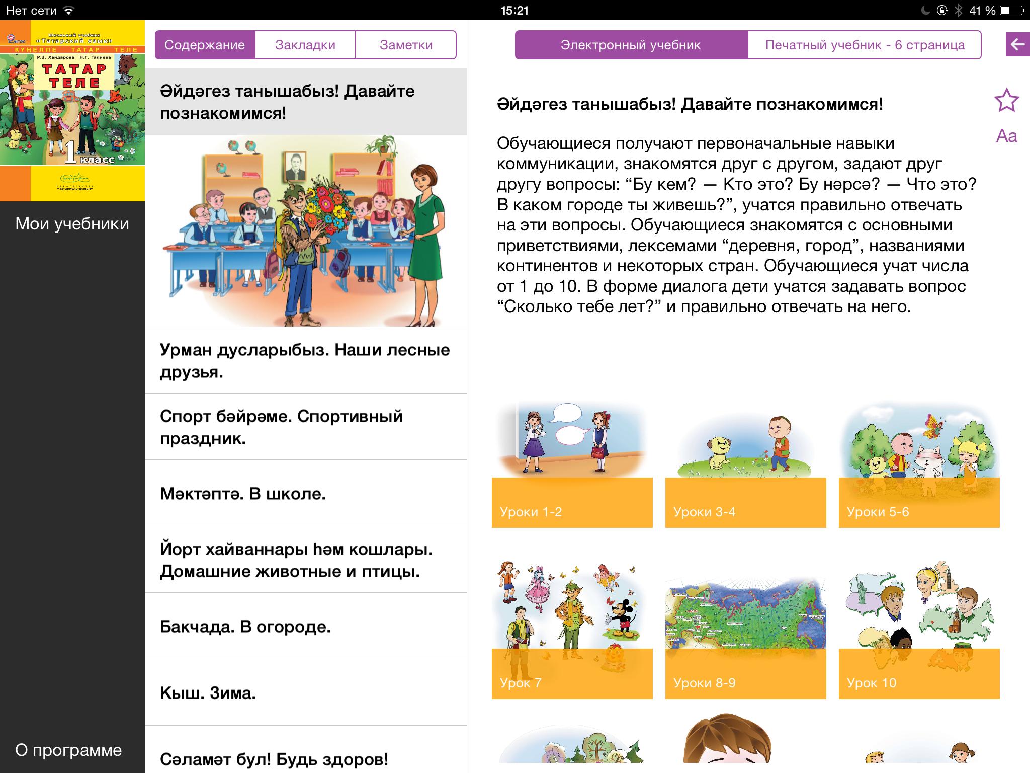 Татарский язык 1 класс учебник