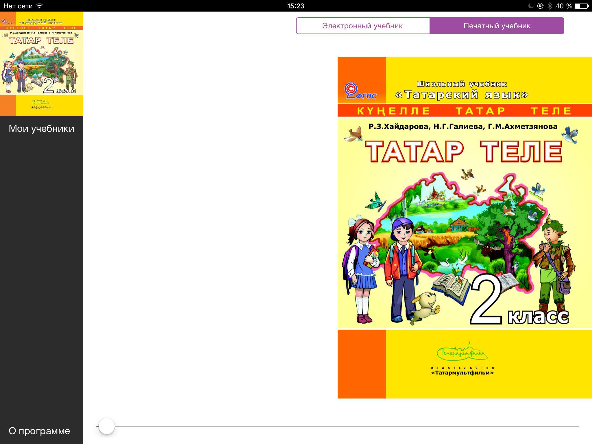 класс решебник по татарскому хайдарова 2 языку