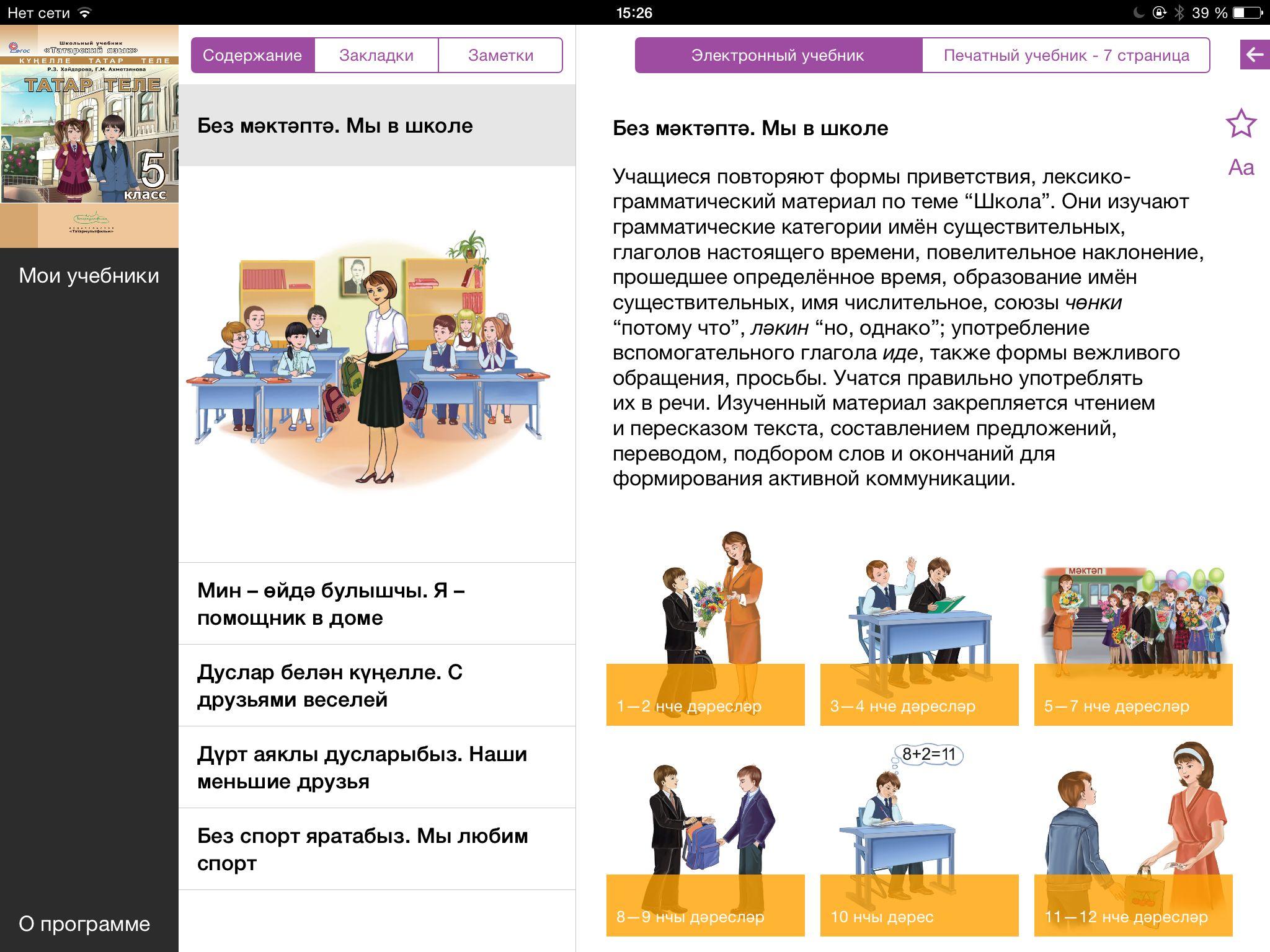решебник по татарскому 8 класс закиев