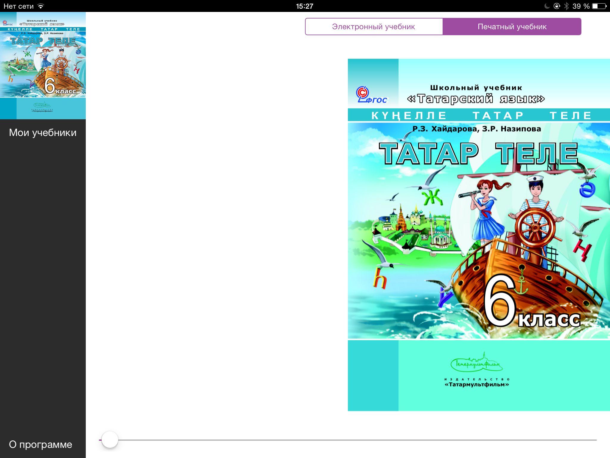 татарскому по 6 языку класса решебник