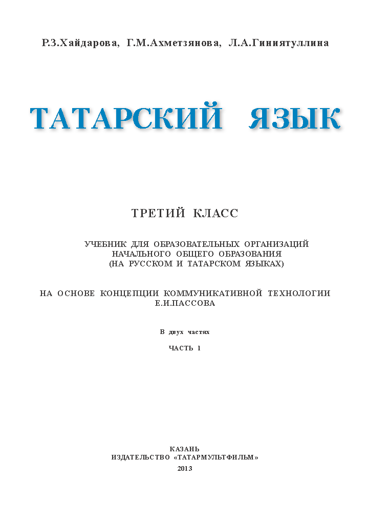 Татарский язык 5 класс решебник хайдарова гдз 2018