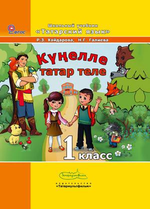 Учебник по татарскому языку для 1-го класса