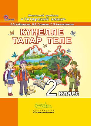 Учебник по татарскому языку для 2-го класса