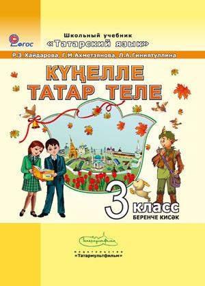 Учебник по татарскому языку для 3-го класса