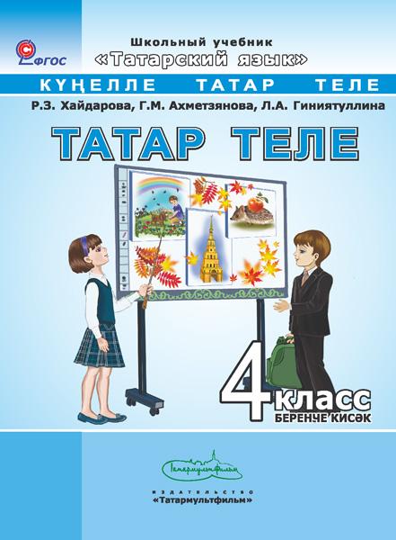 Учебник по татарскому языку для 4-го класса
