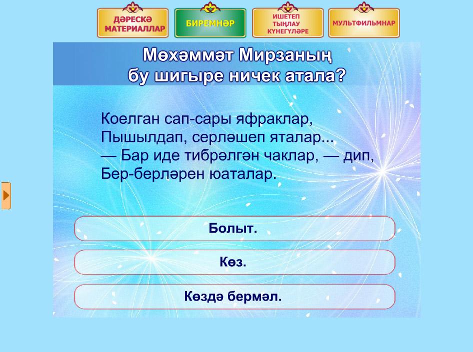Мультимедийное приложение