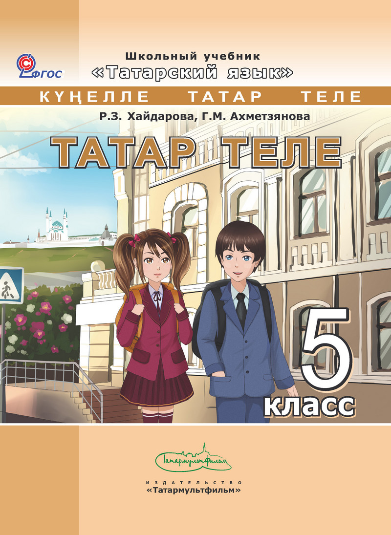 Класс решебник 2 хайдарова языку татарскому по
