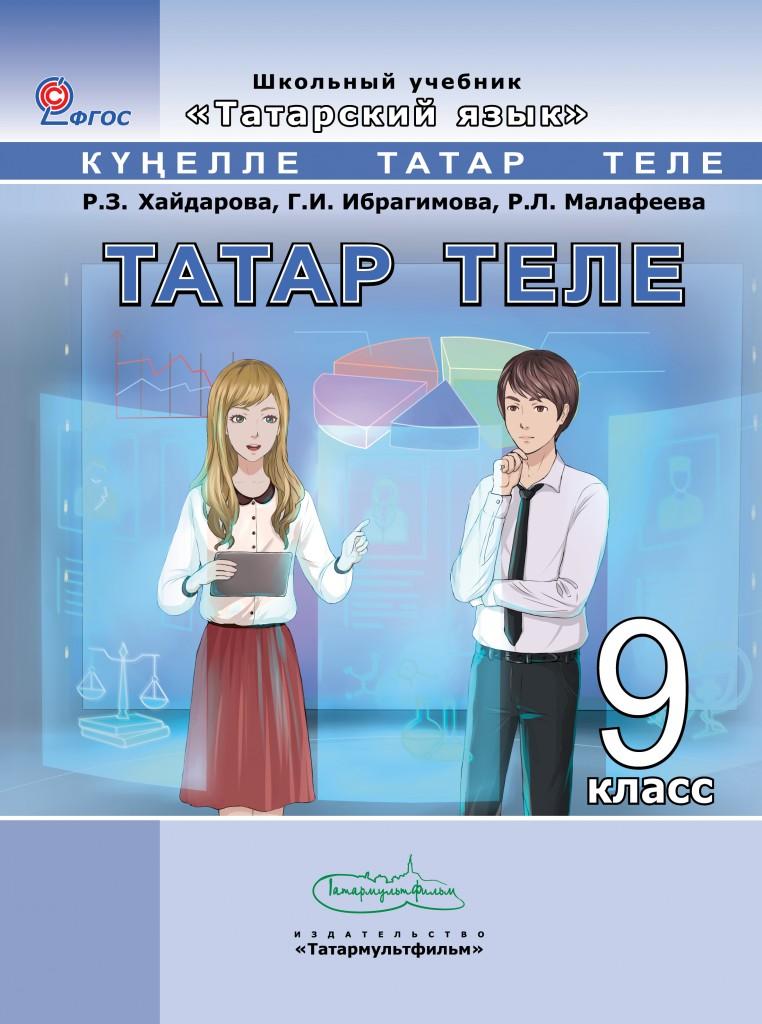 язык 8 класс гдз малафеева татарский