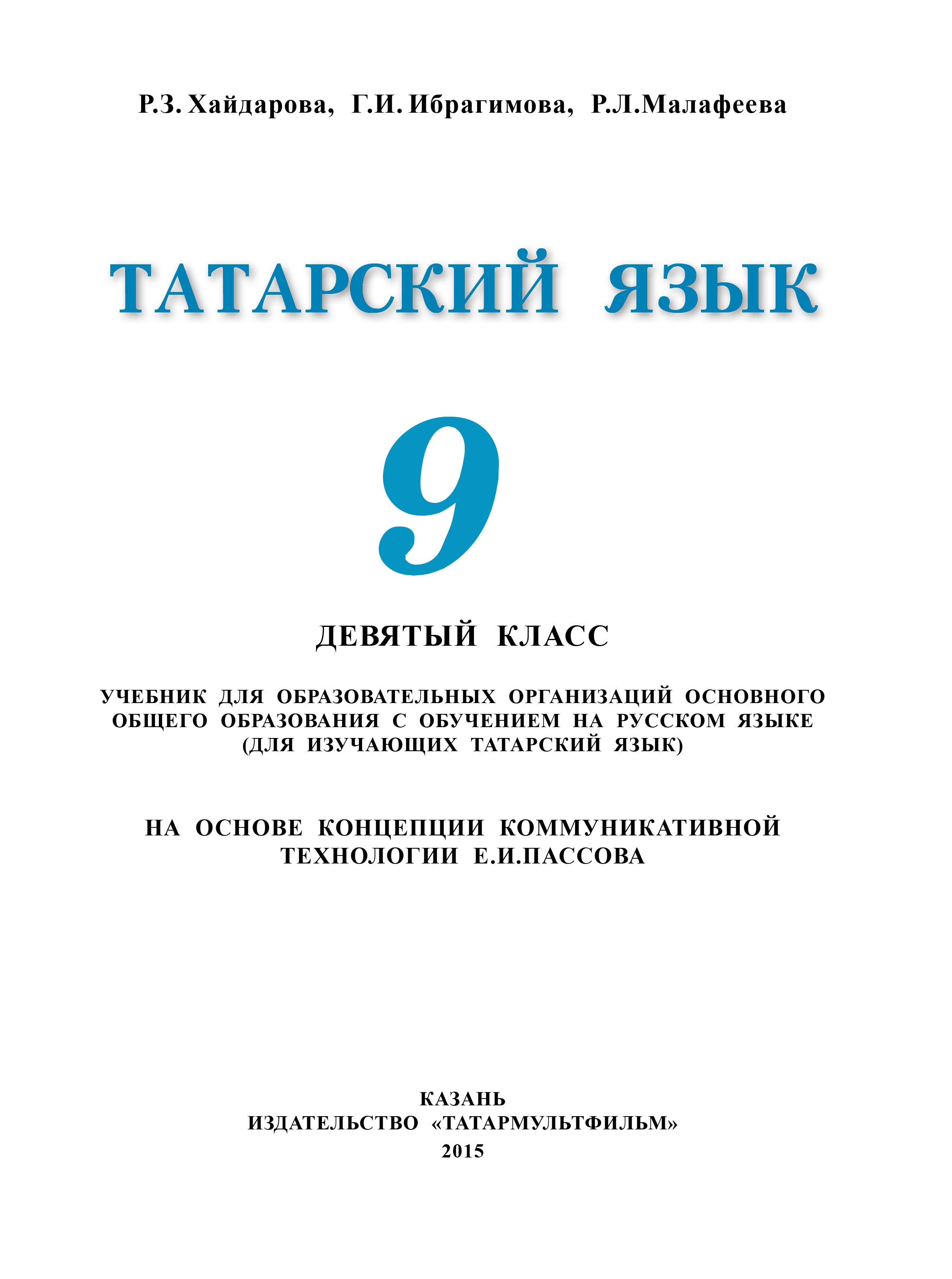 9 класс татарского языка решебник