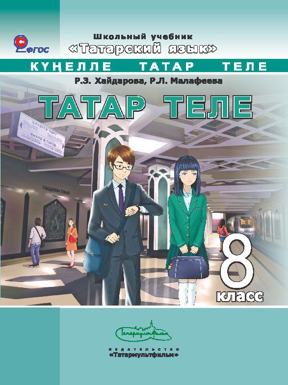гдз по татарскому языку 6 класс максимов без скачивания