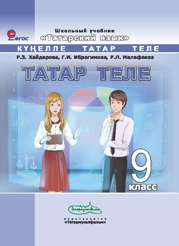 Гдз по татарскому 9 класс зиннатуллина